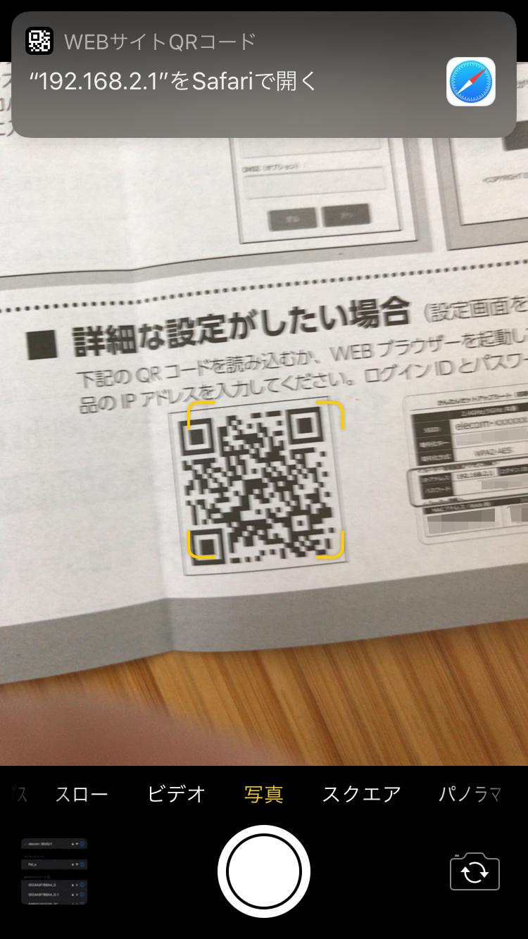 ウェブブラウザーに「192.168.2.1」と入力してもいいが、アクセス用のQRコードがガイドに記載されている
