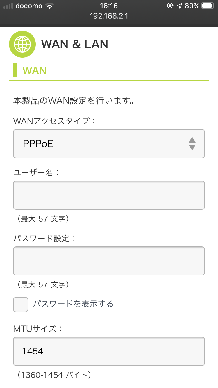 設定が必要なのは、PPPoE接続のケース。ISPから提供された情報を記入して接続する
