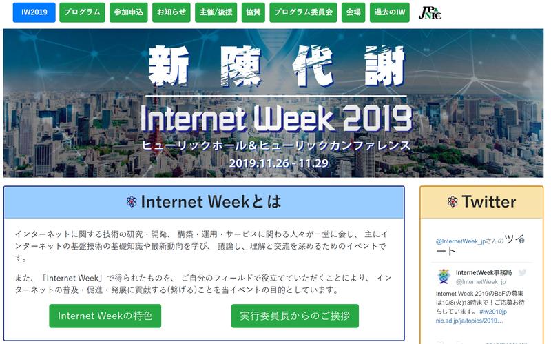 「Internet Week 2019」のトップページ