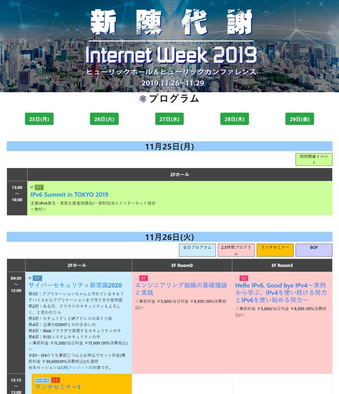 「Interne Week 2019」のプログラムと参加申し込み