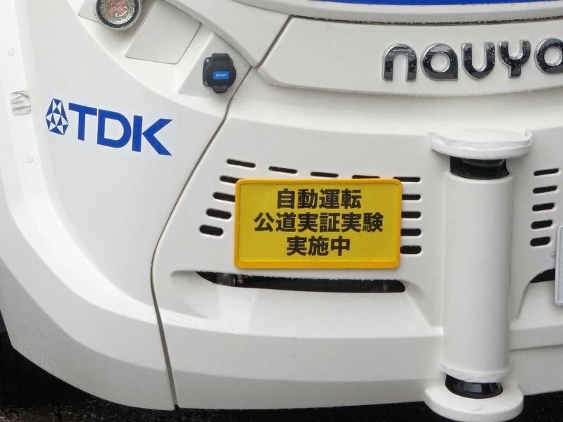 前面と側面に「自動運転公道実証実験実施中」と表示されている