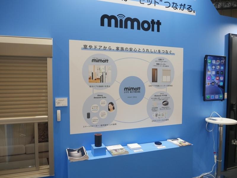 「ミモット」のサービスが進化した姿も参考展示。今後はスマートスピーカーのAmazon Echoシリーズとも連携できるようになる