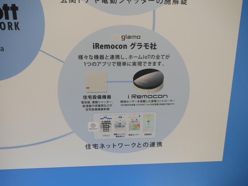 住宅設備をスマートフォンなどでコントロールできるグラモ社の「iRemocon」と連携することで、今後はYKK APの従来の電気錠(一部モデルを除く)も含めてスマートフォンでコントロールできるようになるという