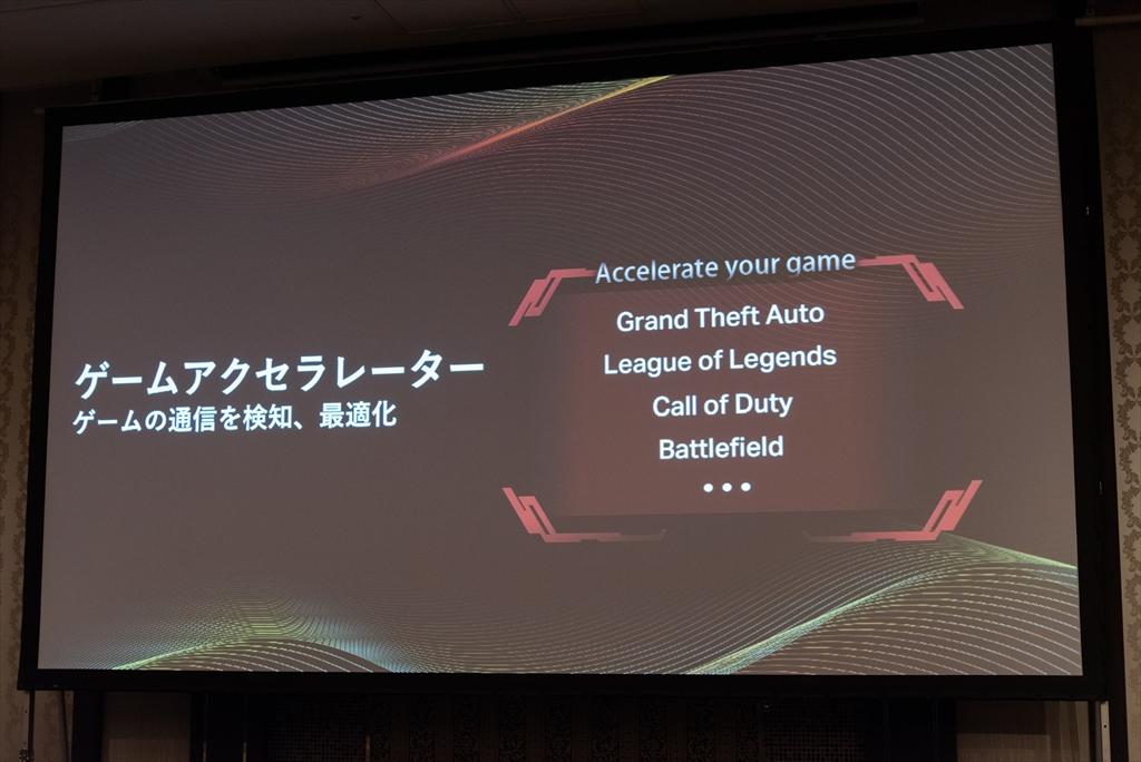 特定ゲームの通信を最適化するゲームアクセラレーター。「リーグ・オブ・レジェンド」などのタイトルに対応