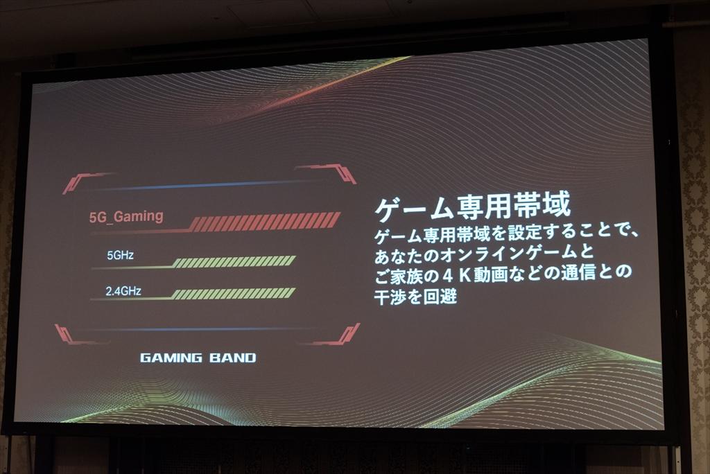 周波数帯の1つをゲーム専用に割り当て可能で、通信の干渉による速度低下や遅延を回避できる