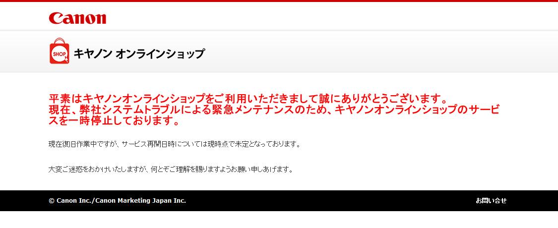 「キヤノンオンラインショップ」など一部サービスが停止している(10月23日時点)