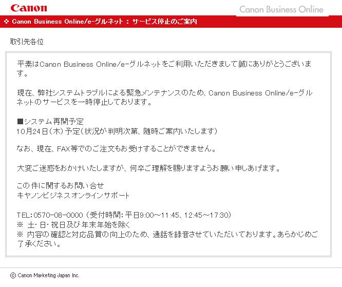 10月23日時点の「Canon Business Online」「コレモール」