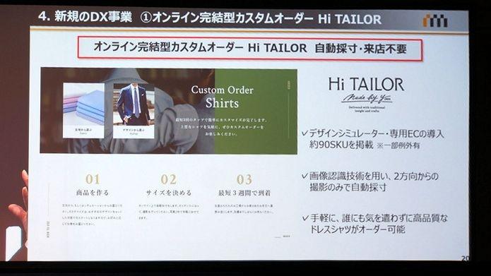 スマホの写真2枚から採寸してオーダーのワイシャツができる「Hi TAILOR」
