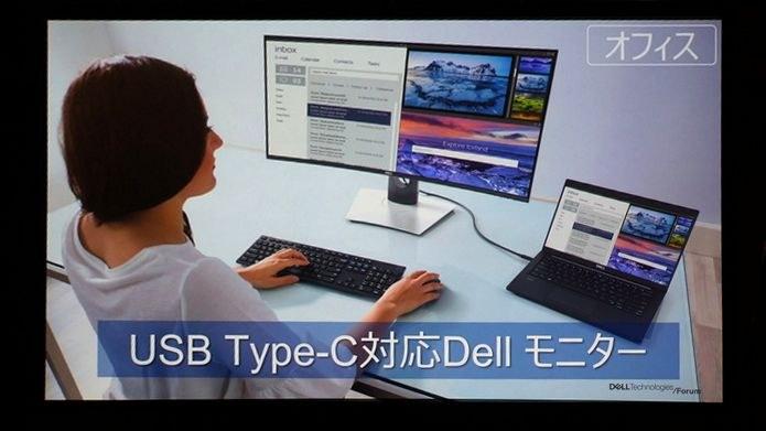 USB Type-Cでの画面出力とノートPCへの給電に対応したモニター