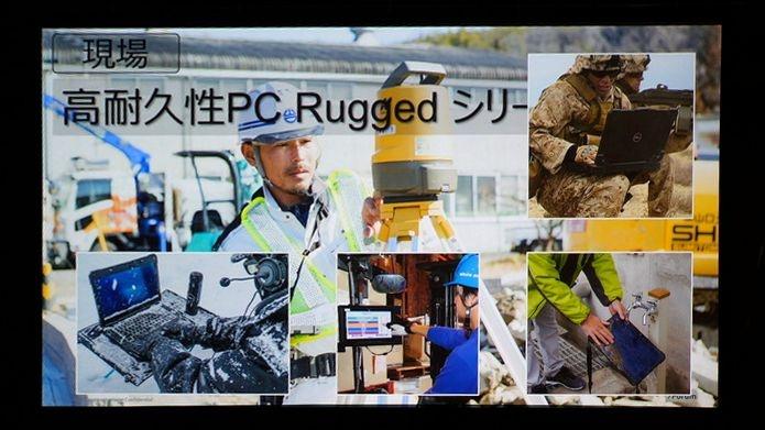 高耐久性PCのRuggedシリーズ