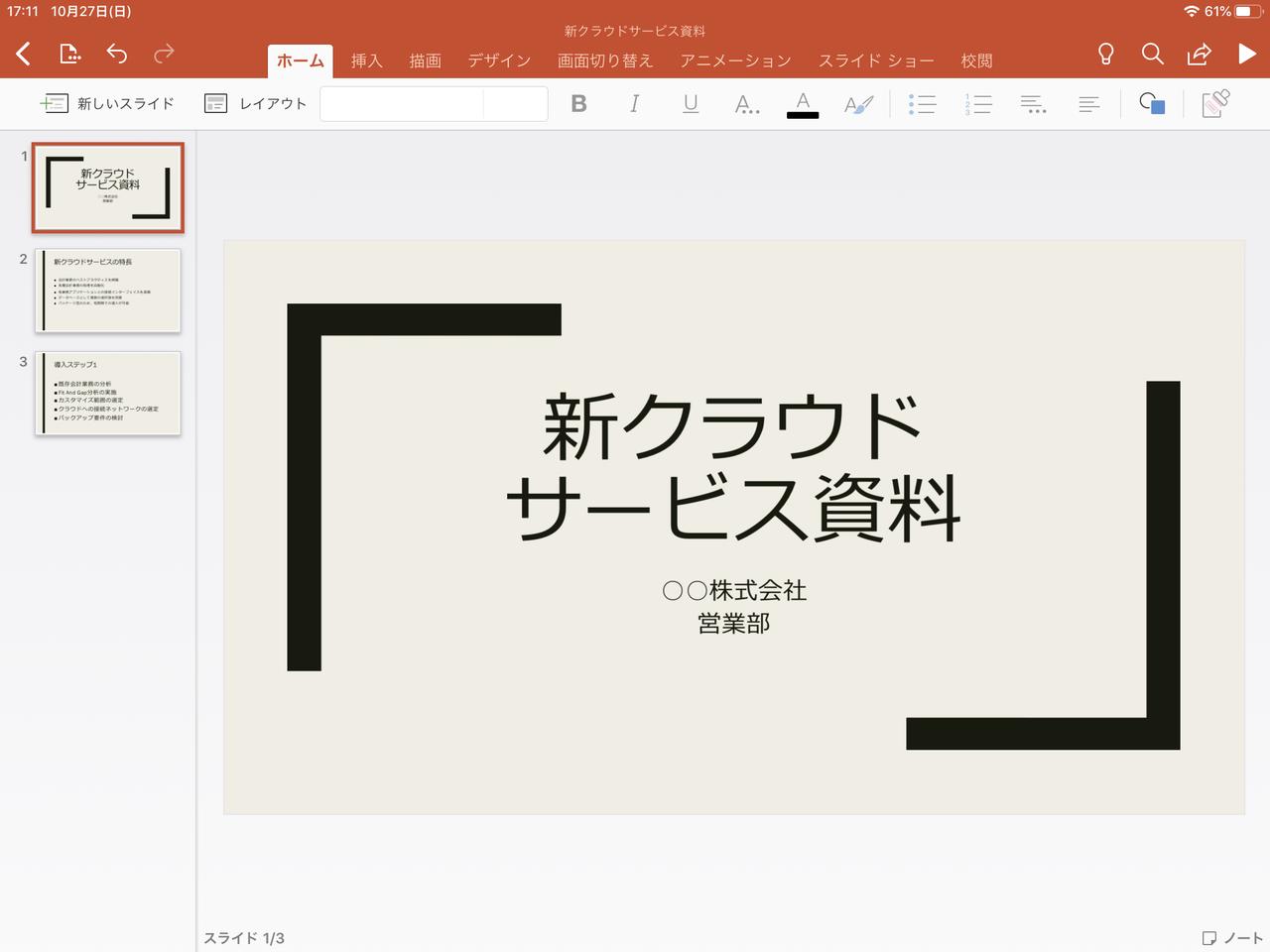モバイル版PowerPointのメイン画面。基本的なレイアウトはデスクトップ版と同様だが、アウトライン表示や、スライド一覧の表示には非対応