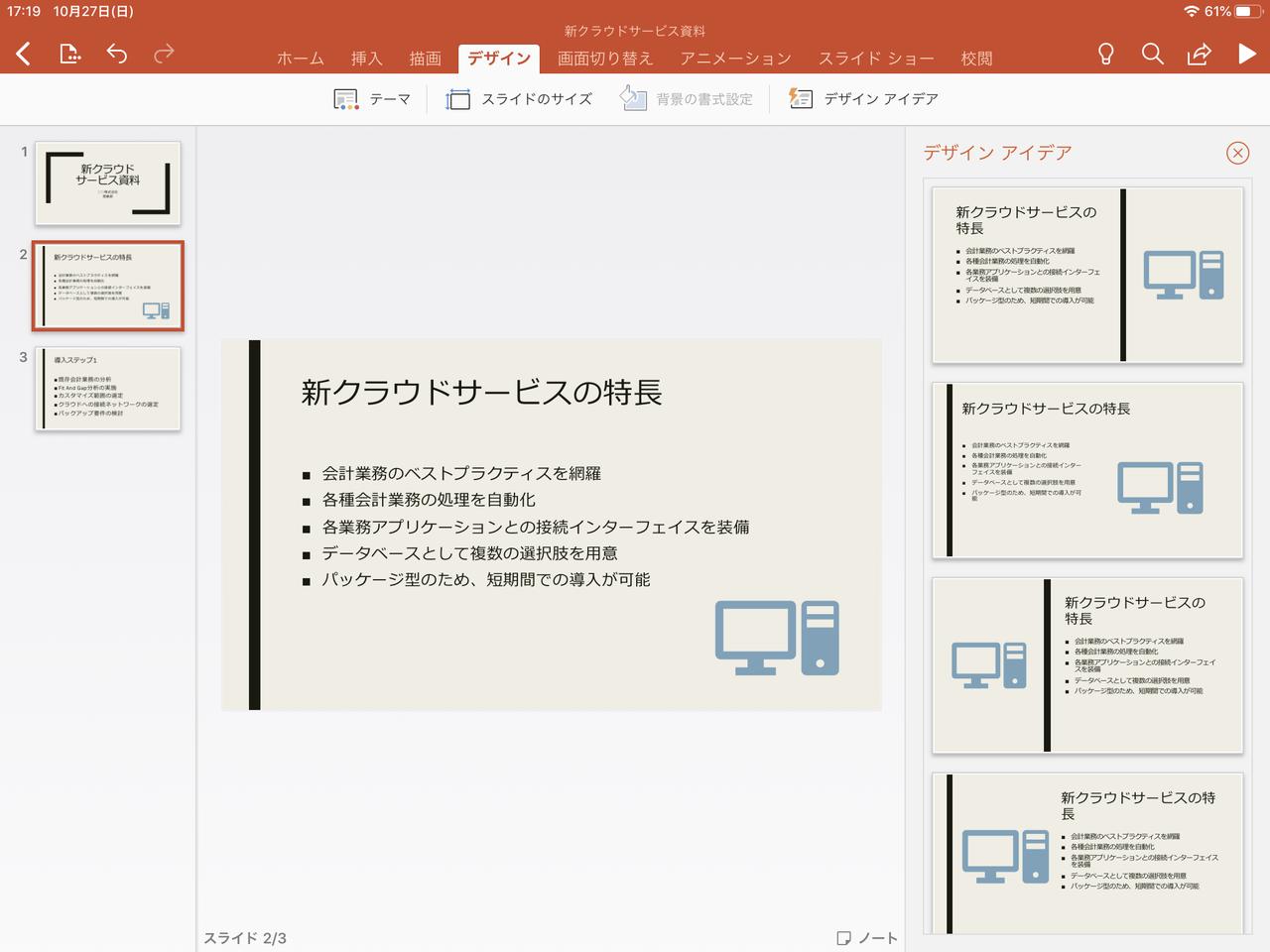 スライドの見た目を整えられるデザインアイデアの機能も便利だ