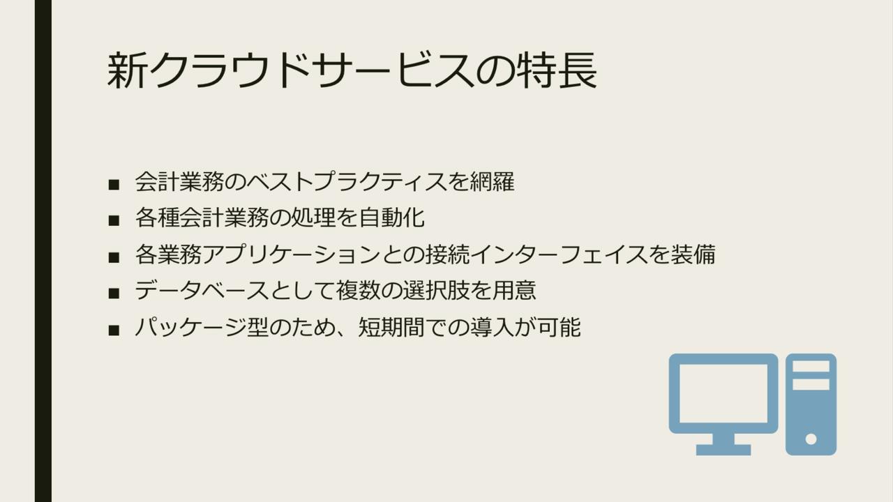 外部ディスプレイに接続し、iPadなどの本体側に発表者ツール(左)を、外部ディスプレイには全画面でスライド(右)を同時に表示できる。スライドへ手書き文字を書き込むことも可能