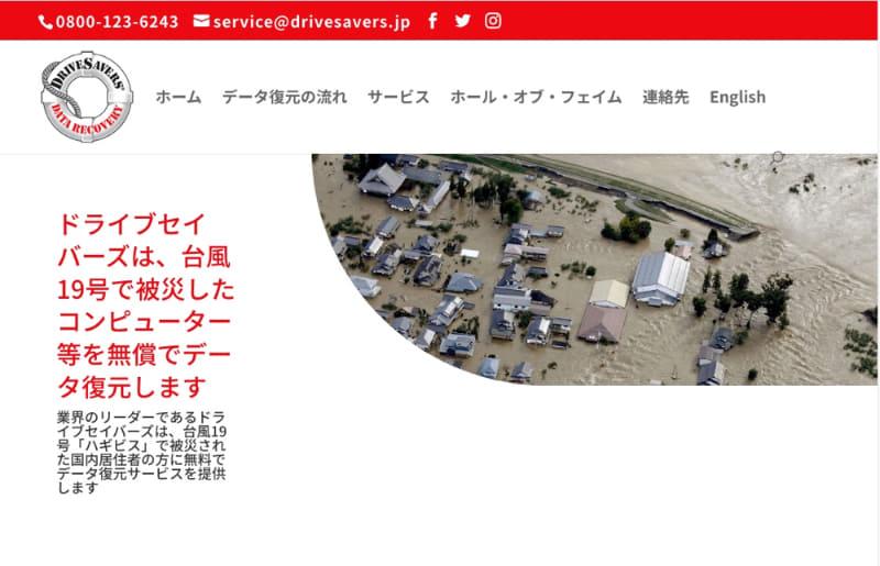 ドライブセイバーズの台風19号の被災者支援に関するページ