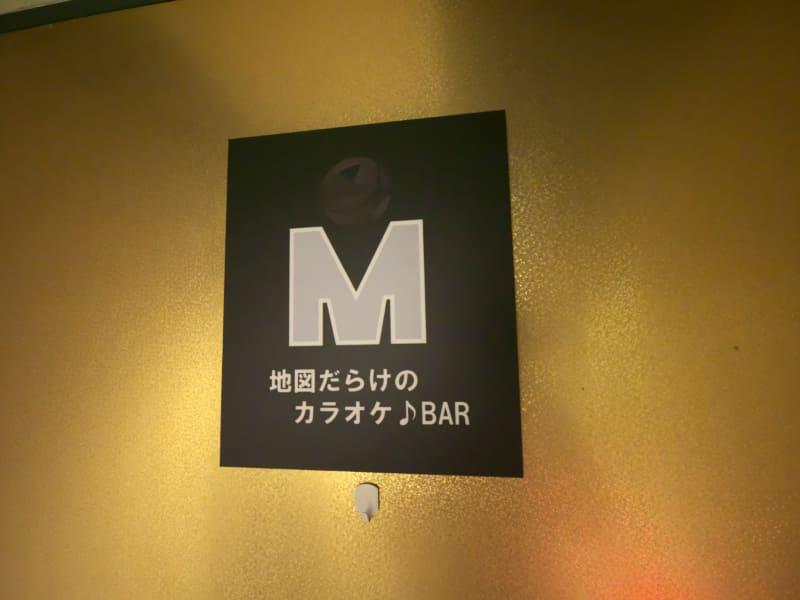 「M」の入り口