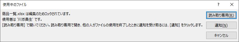 共有されたファイルをほかのユーザーが開いていると現れるダイアログ。先にファイルを開いているユーザーが閉じるのを待つしかない