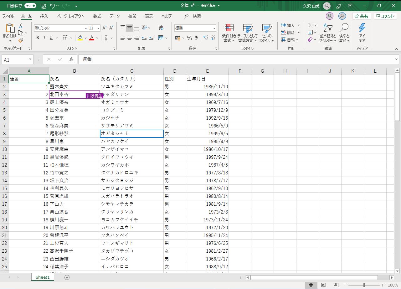 Office 365サブスクリプション版のWord/Excel/PowerPointなら、OneDrive上に保存したファイルを複数のユーザーで共同編集できる