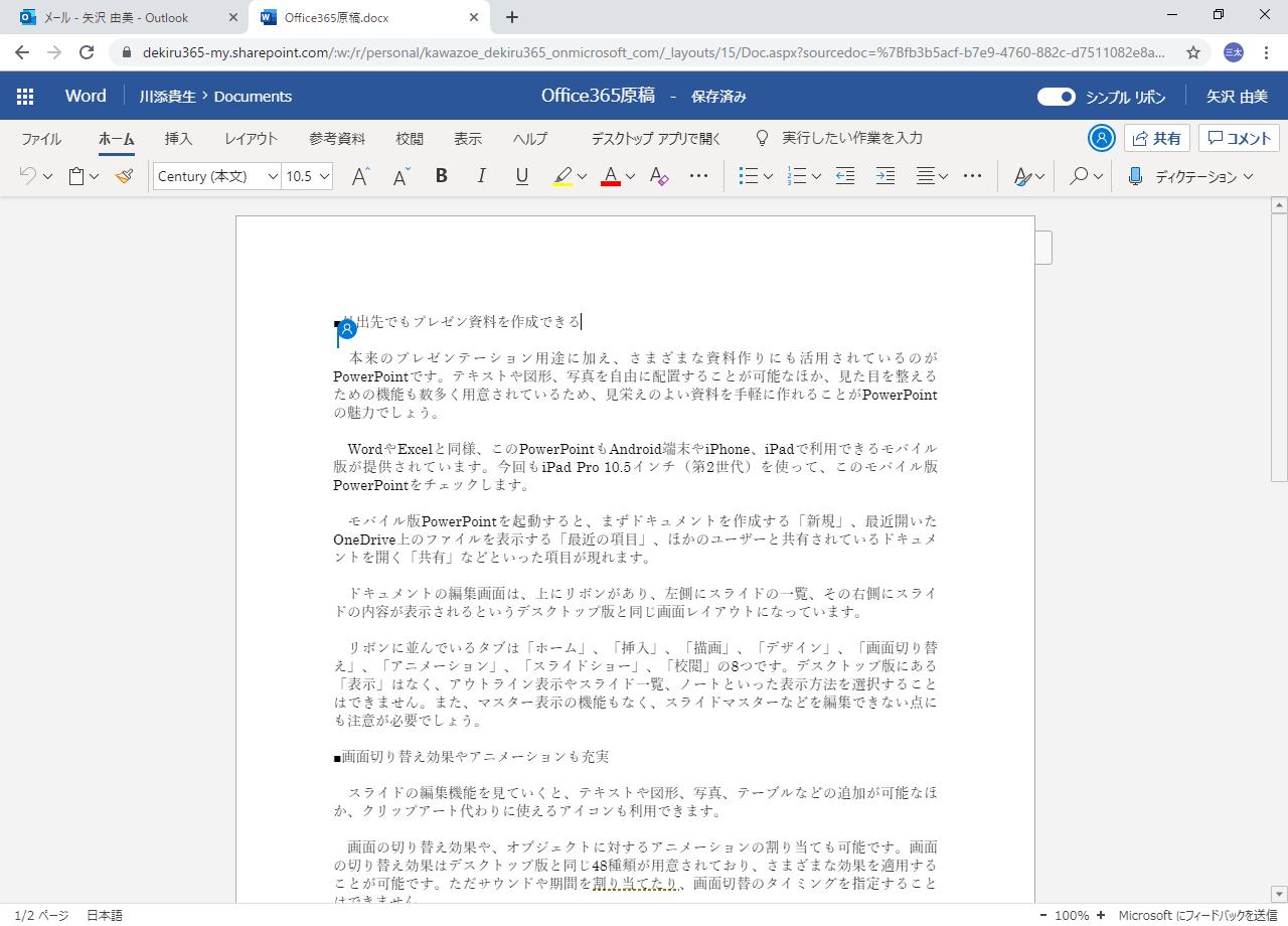 メールに記載されたリンクをクリックすると、ウェブ版のOfficeアプリでドキュメントの内容が表示される。「デスクトップアプリで開く」をクリックすれば、デスクトップ版のWordやExcel、PowerPointで編集できる