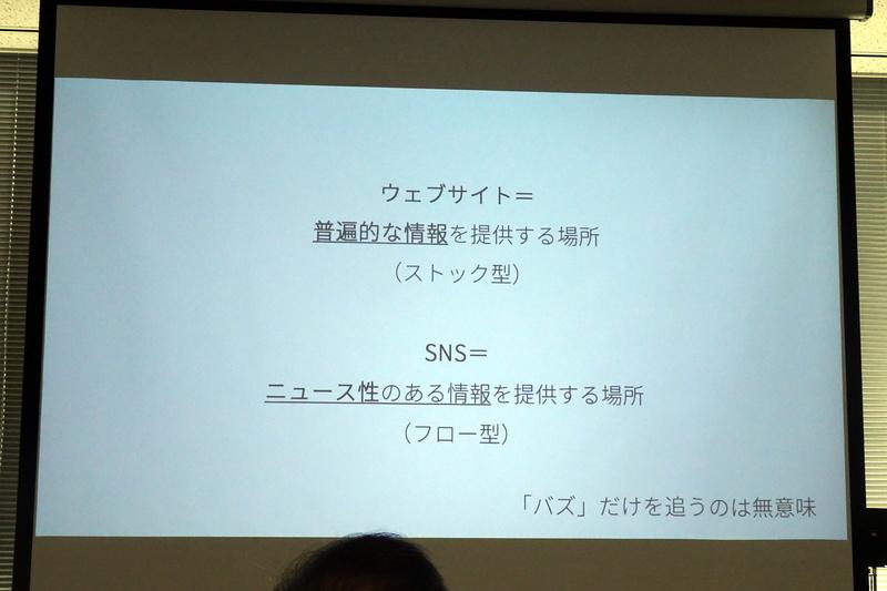 ストック情報にはSNSよりウェブサイト