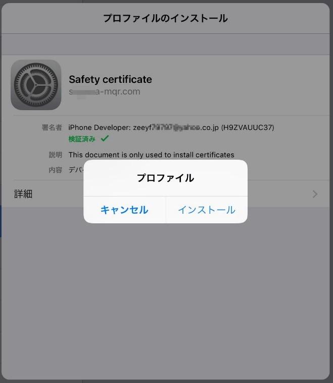 不正な構成プロファイルのインストール時に、iOSが表示する確認の例