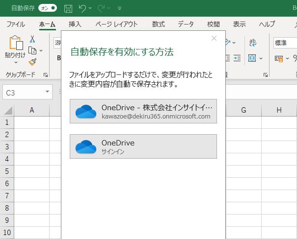バージョン1902でWordやExcel、PowerPointに追加された自動保存の機能。OneDriveに保存するという条件はあるが、自動で保存してくれるのは便利