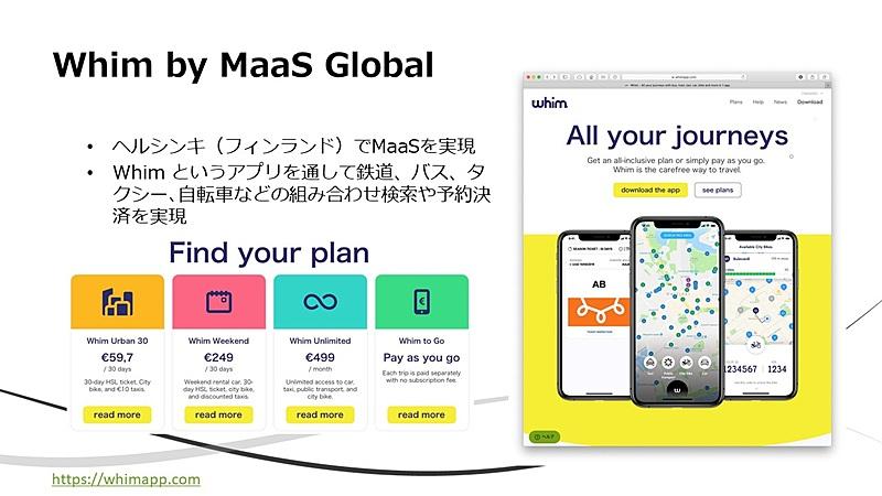 MaaS Global社の「Whim」