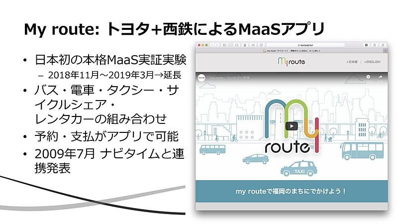 トヨタと西鉄による「My route」