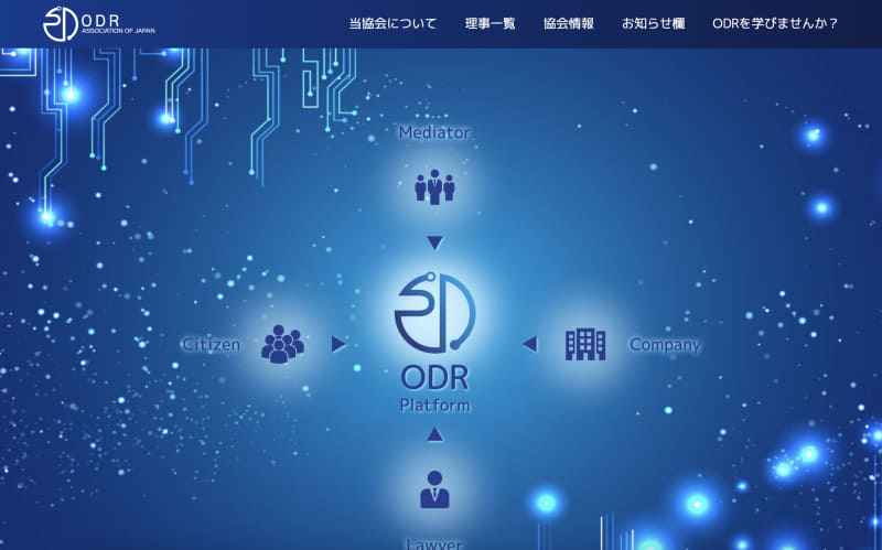 「一般社団法人ODR事業者協会(ODR Business Association of Japan)」のサイト