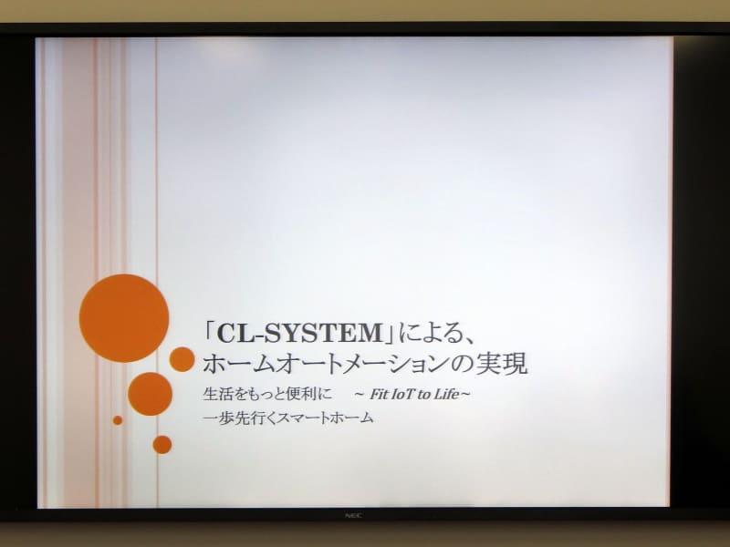 """13日には<a href=""""https://d.urban-innovation.jp/ja/Expo/6744620"""">セミナーも開催</a>。川畑氏がビジョンやコンセプト、技術などを説明する予定だ"""