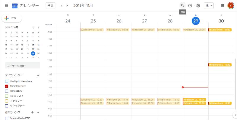 Googleカレンダーとの連携も可能