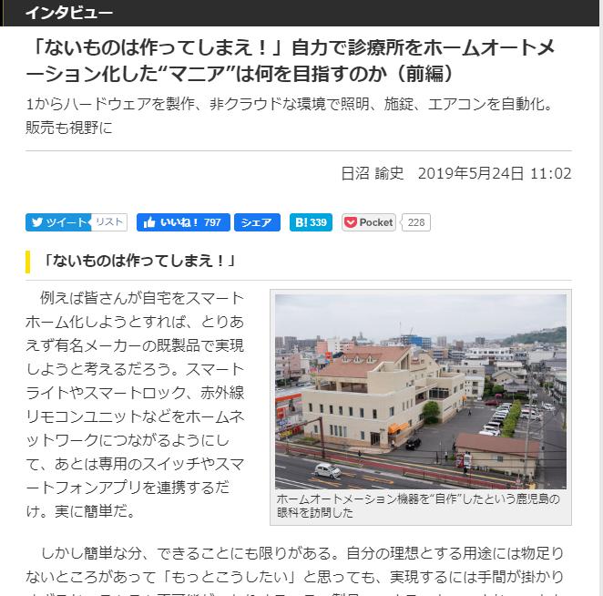 "<a href=""https://internet.watch.impress.co.jp/docs/interview/1183423.html"" class=""strong b"">自力で診療所をホームオートメーション化した""マニア""は何を目指すのか</a>"