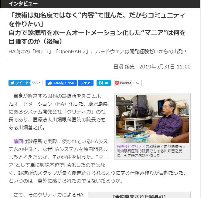 "<a href=""https://internet.watch.impress.co.jp/docs/interview/1183630.html"" class=""strong b"">「技術は知名度ではなく""内容""で選んだ、だからコミュニティを作りたい」</a>"
