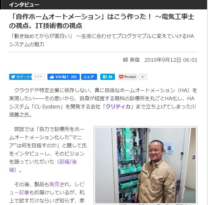 """<a href=""""https://internet.watch.impress.co.jp/docs/interview/1205678.html"""" class=""""strong b"""">電気工事士の視点、IT技術者の視点</a>"""
