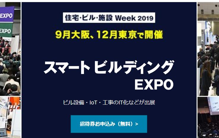 "「<a href=""https://www.smartbuilding.jp/ja-jp.html"" class=""exclude_deliver スマートビルディング expo"">スマートビルディング EXPO</a>」はゼロエネルギーやIoTの活用など、次世代のビル設計・工事・管理に必要なあらゆる技術が一堂に会する展示会。直近で開催されるのは、12月11日(水)から13日(金)で、会場は東京ビッグサイトの青海展示棟。入場料は一人5,000円だが、招待券のある方は無料。招待券は無料で請求できる。[<a href=""https://clitica.jp/expo-form-input/"">クリティカでも招待券の無料申し込みを受付中</a>]"