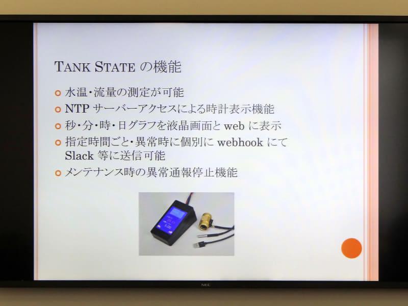 「TankState」で熱帯魚の水槽の水温や流量などをモニター