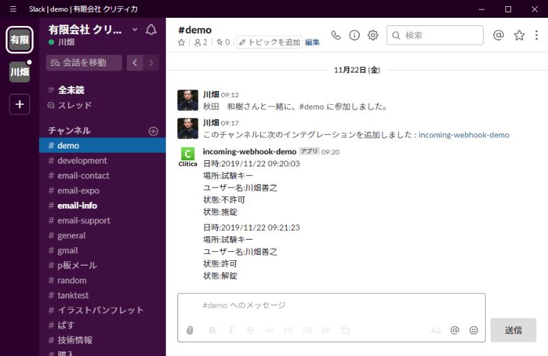 Slackとの連携も可能になった