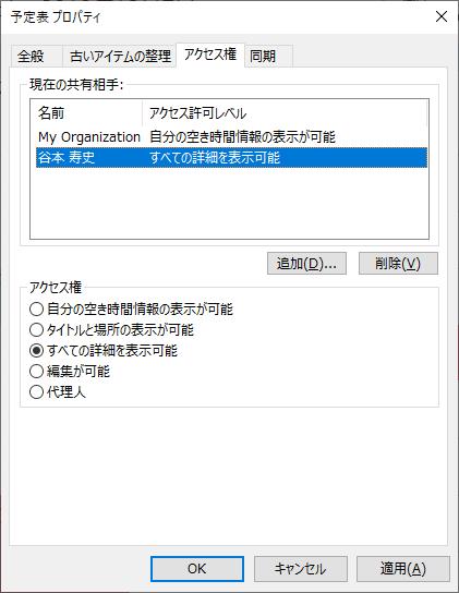 予定表のプロパティにある[アクセス権]タブでは、自分の予定表へのアクセス権をほかのユーザーに付与できる