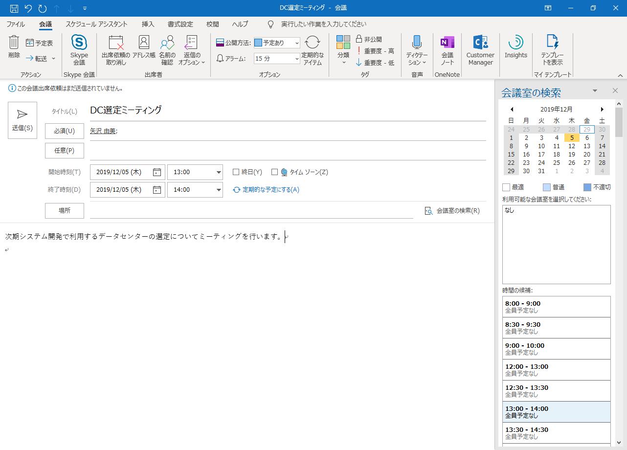 Outlookでは、個人の予定のほかに、複数のユーザーが参加する会議を作成できる。作成した会議には、参加者を必須と任意のそれぞれで指定可能
