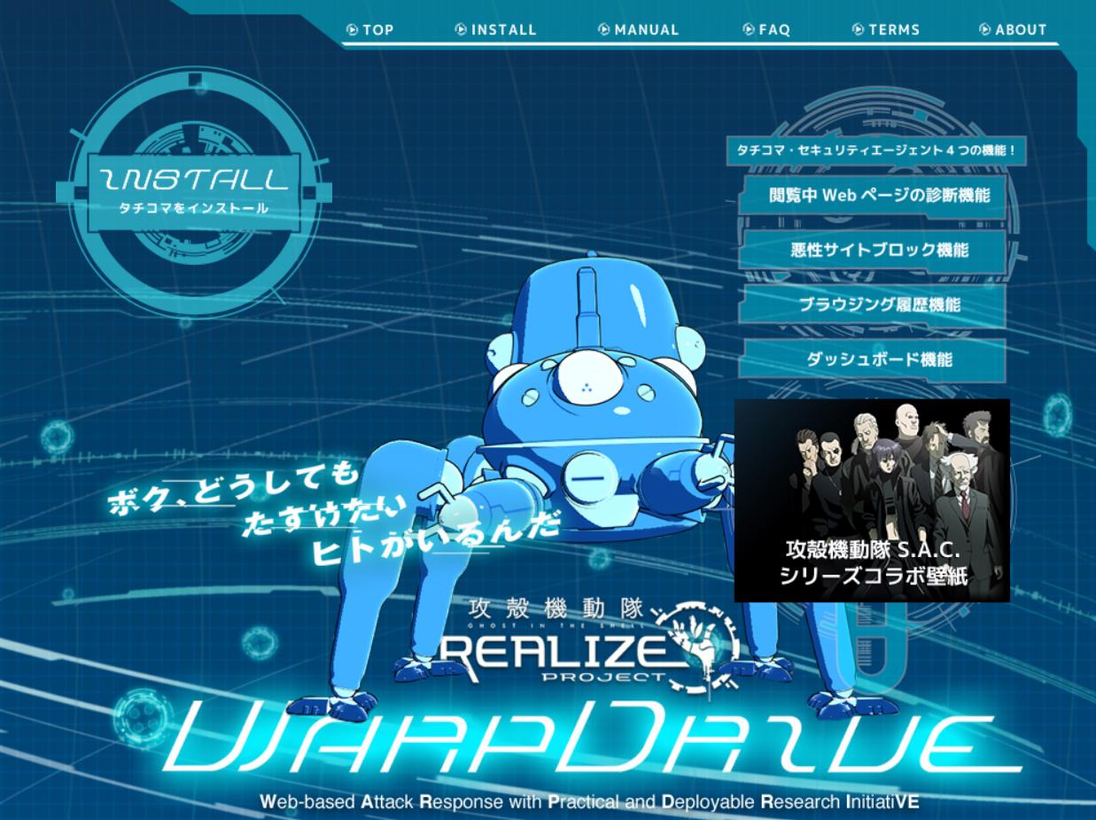 「WarpDrive Project」のウェブページ
