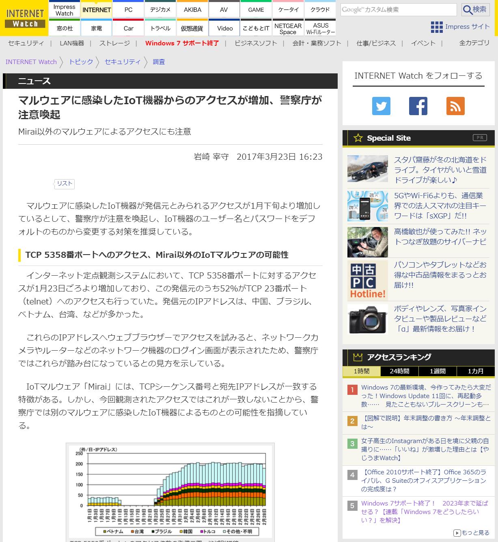 """マルウェア「Mirai」に感染したIoT機器からのアクセス増加を報じた<a href=""""https://internet.watch.impress.co.jp/docs/news/1050970.html"""" class=""""strong bn"""" target=""""_blank"""">2017年3月23日の記事</a>"""
