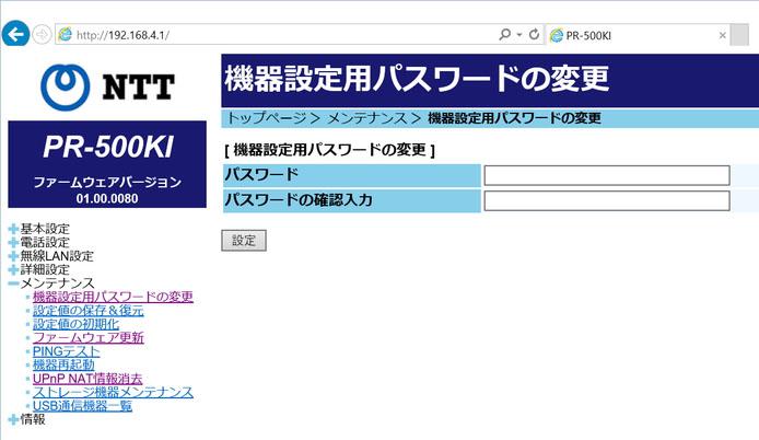NTT東のフレッツ光回線契約者向けにレンタルされるWi-Fiルーターの管理者パスワード変更画面