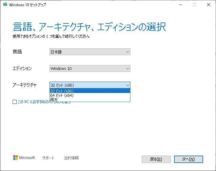 インストールするアーキテクチャを選択する。今回は「32ビット(x86)」を選択