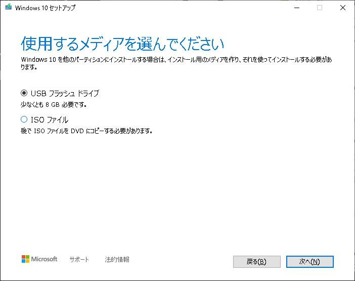 メディアはUSBドライブかISOファイルかを選べる。今回はUSBメモリに入れる