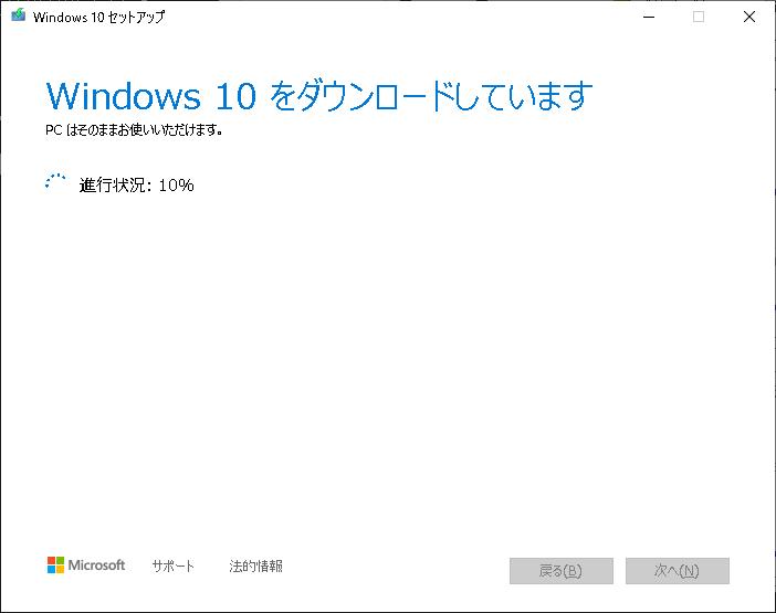 後は自動的にWindows 10がダウンロードされ、インストールメディアが作られる