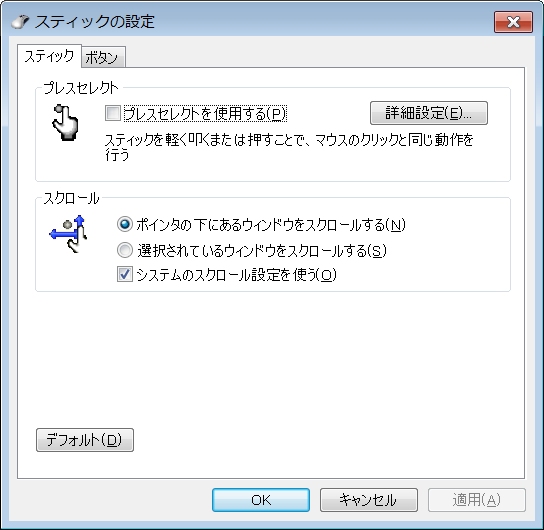 Windows 7で見たマウスのプロパティには「プレスセレクト」を使うかどうかの項目がある
