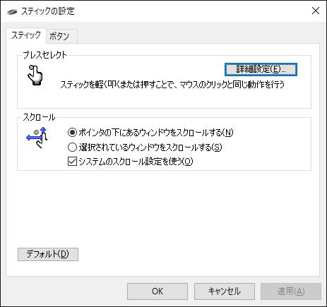 Windows 10で見てみると、設定項目がなくなっていてオフにできない