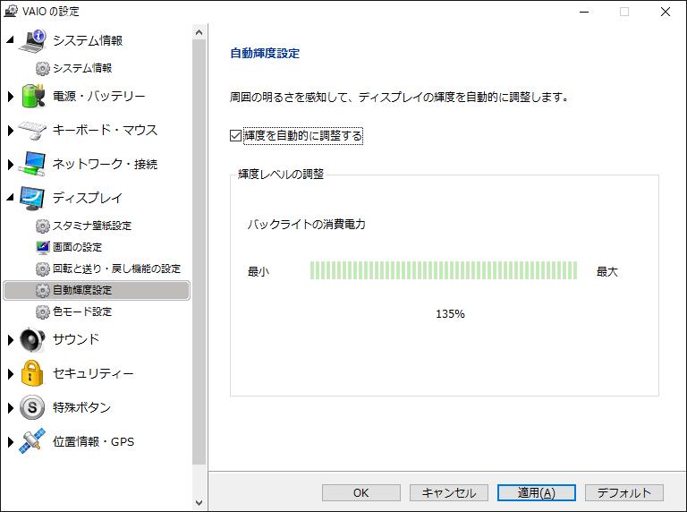 独自ソフトの「VAIOの設定」に輝度設定項目があるのだが、Windows 10では機能していない