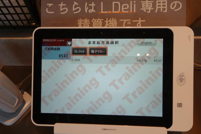 セルフレジの測りにトレイを載せると重量から値段が算出される。決済はクレジットカード、交通系ICカード、Edy、QUICPayが使える