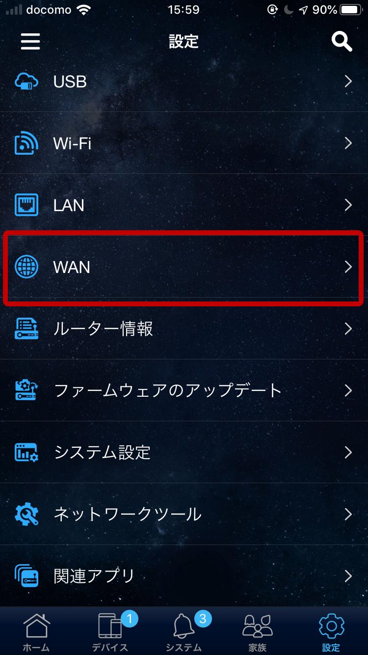「ASUS Router」アプリの[設定]を表示させる。[WAN]をタップ
