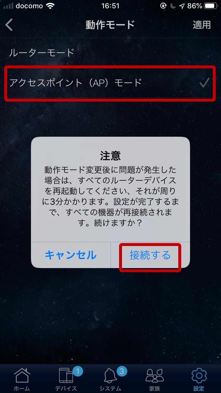 [アクセスポイント(AP)モード]を選択して[適用]をタップ。警告が表示されるので[接続する]を選ぶ。ルーターの再起動には3分ほどかかる